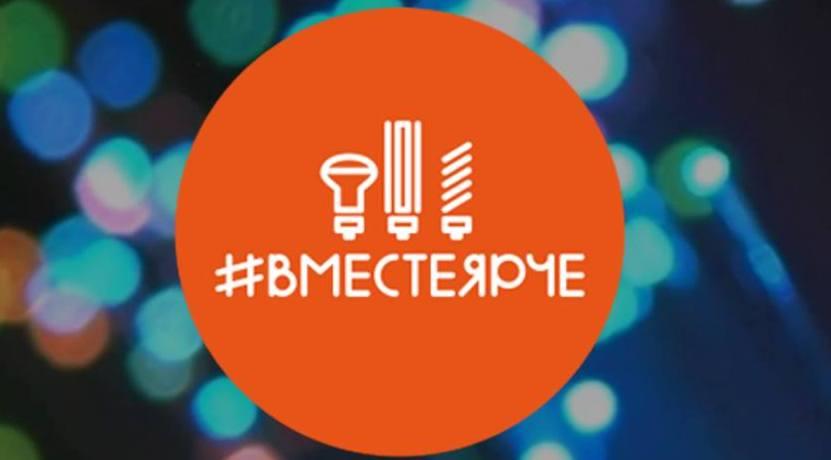#ВМЕСТЕЯРЧЕ — Всероссийский фестиваль энергосбережения