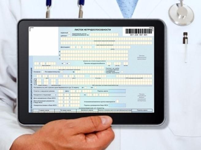 Больничный лист нового поколения