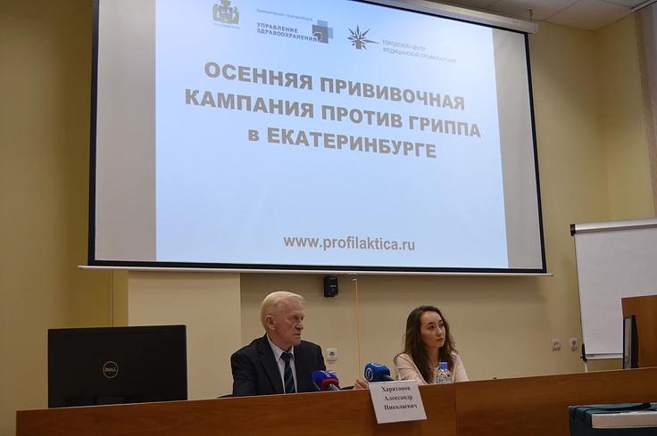В Екатеринбурге более 860 тысяч человек пройдут вакцинацию против гриппа