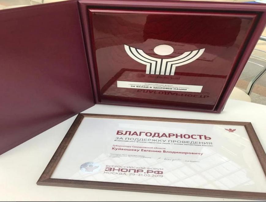 Лео Бокерия поблагодарил Евгения Куйвышева за участие свердловской делегации во Всероссийском форуме