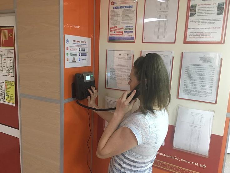 В поликлиниках Нижнего Тагила начали устанавливать телефоны единого прямого канала со страховыми