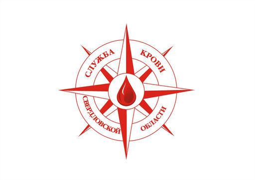 Свердловская областная станция переливания объявляет конкурс на лучший плакат о донорстве крови
