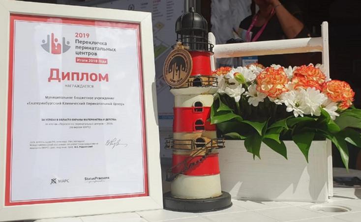 Екатеринбургский перинатальный центр занял второе место в тройке лучших перинатальных центров России