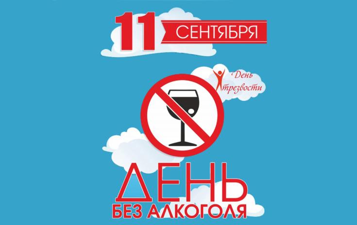 В Свердловской области отметят XII областной «День трезвости»