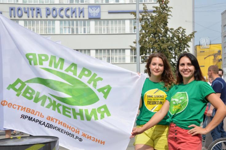 В субботу в Екатеринбурге состоится V Городской фестиваль активной жизни «Ярмарка движения»
