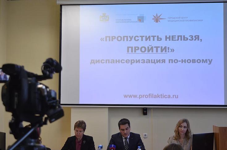В Екатеринбурге стартовала осенняя кампания по диспансеризации «Пропустить нельзя, пройти!»