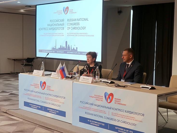 В Екатеринбурге завершил свою работу Российский национальный конгресс кардиологов