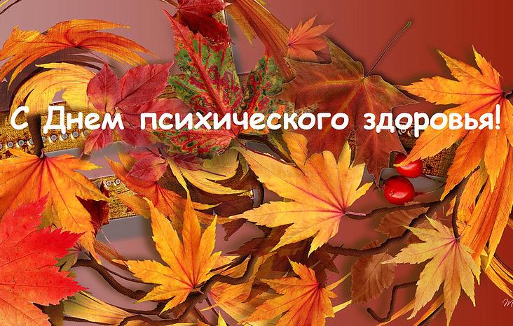 10 октября международный День психического здоровья: борьба с суицидами – приоритет 2019 года