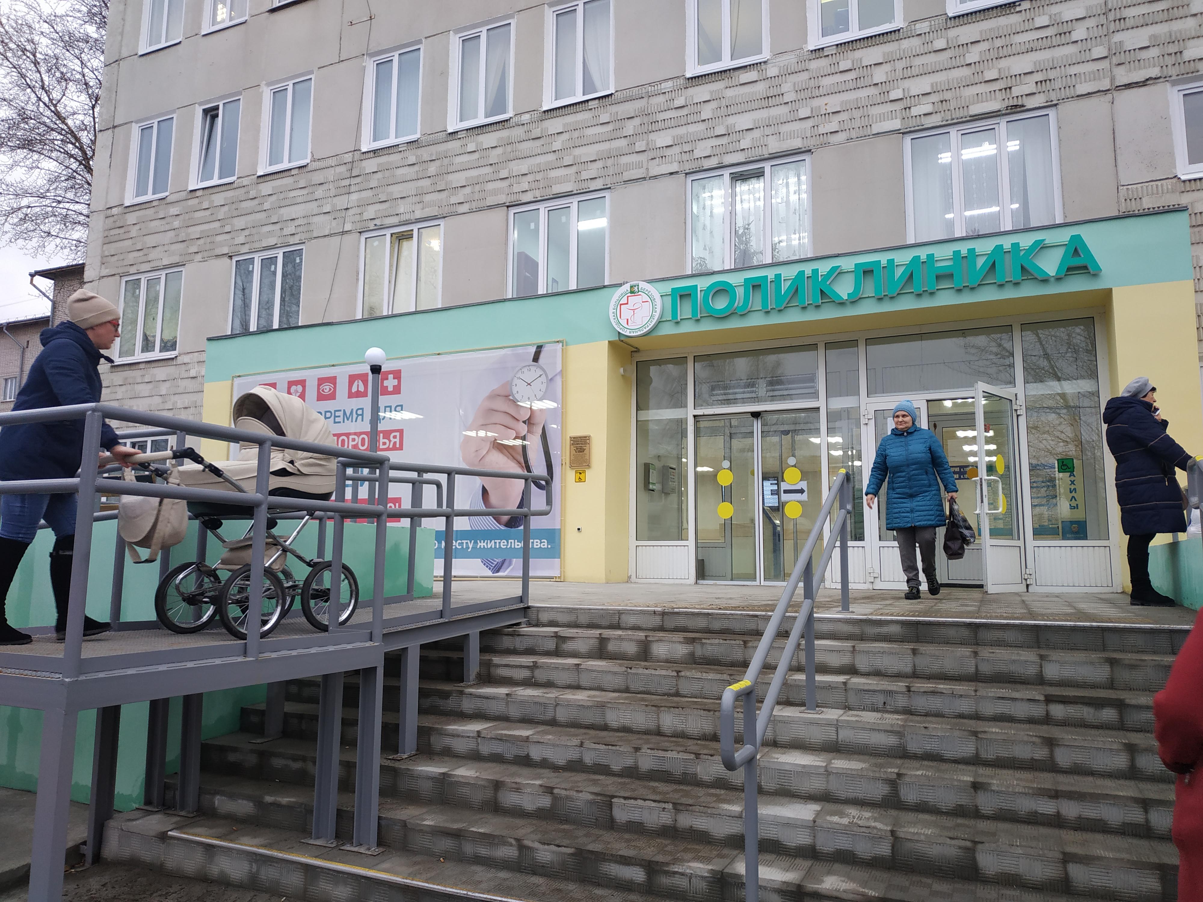 В Поликлинике №1 Березовской ЦГБ закончен ремонт входной группы по программе «Доступная среда»