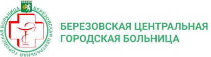 """БЕРЕЗОВСКАЯ ЦГБ-ГБУЗ СО """"Березовская ЦГБ"""""""