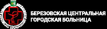 Березовская городская больница