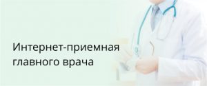 Интернет-приемная Березовской центральной Больницы