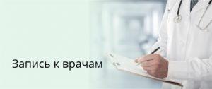 Запись к врачам Березовская центральная городская больница